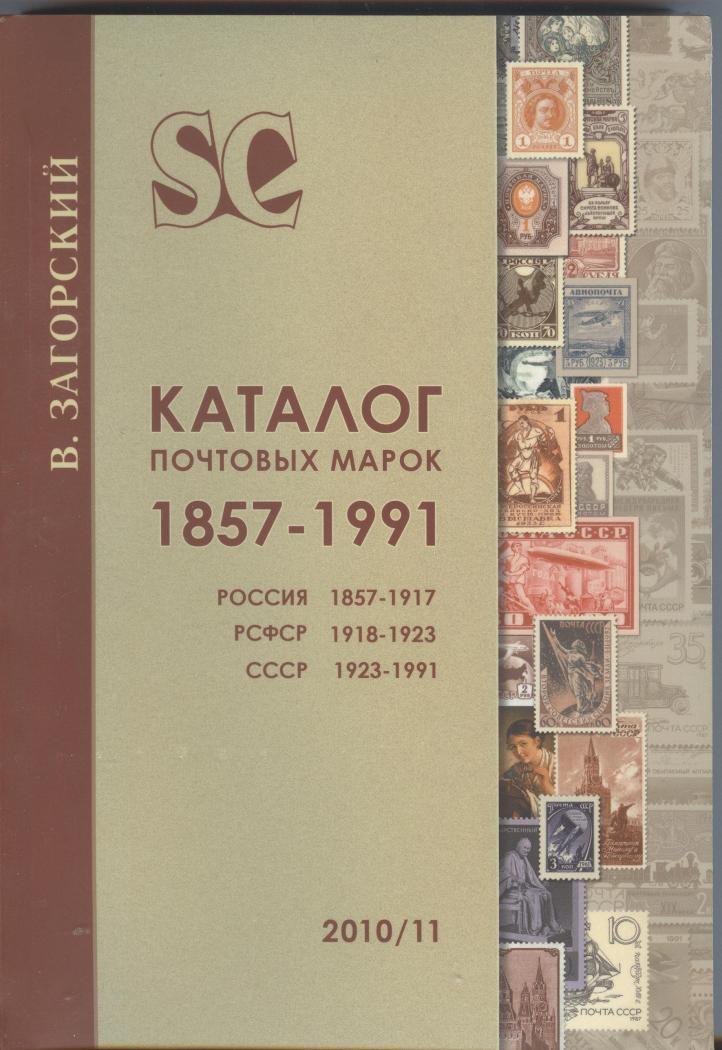 почтовых марок 1923-2015